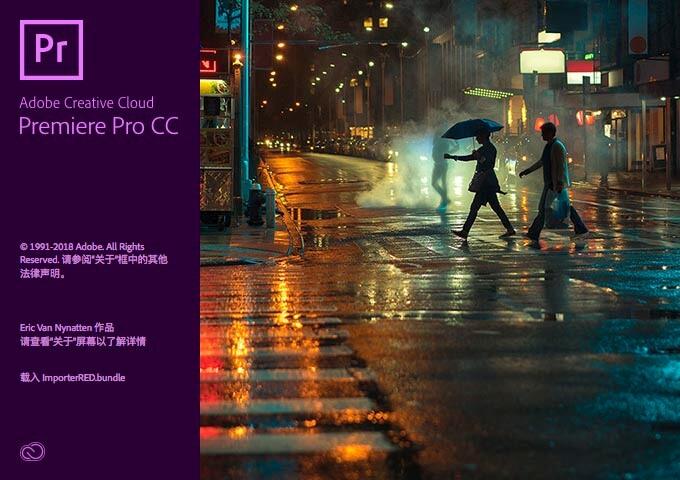 Adobe Premiere Pro CC 2018免费下载 Win7最后一版