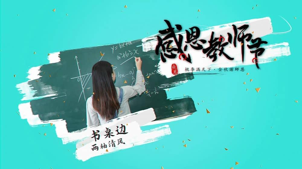 感恩教师节AE模板