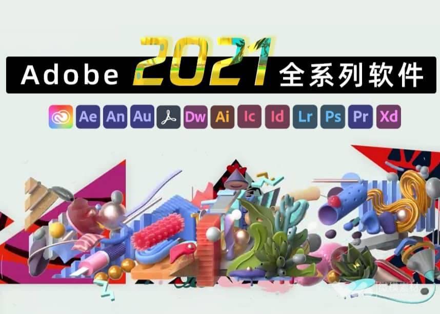 Adobe 2021 SP全家桶震撼来袭 ,Win&Mac SP直接安装破解版