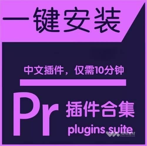 最牛PR插件合集PR AE Plug-ins Suite v7.3插图