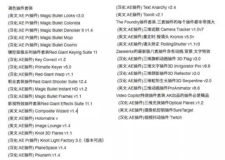 最牛PR插件合集PR AE Plug-ins Suite v7.3插图(1)