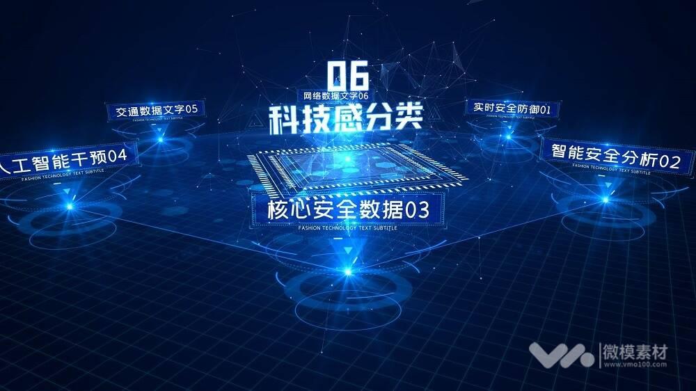 八大科技分类AE模板